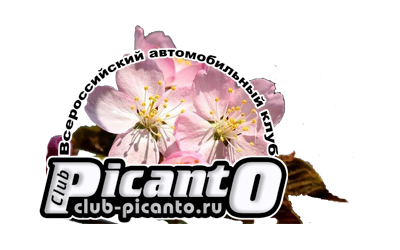 Всероссийский автомобильный клуб