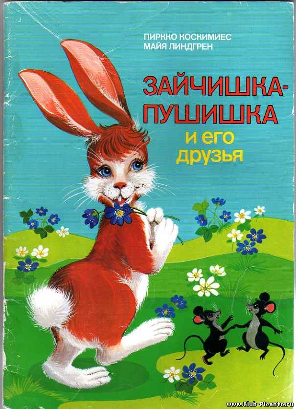 Зайчишка пушишка книга скачать