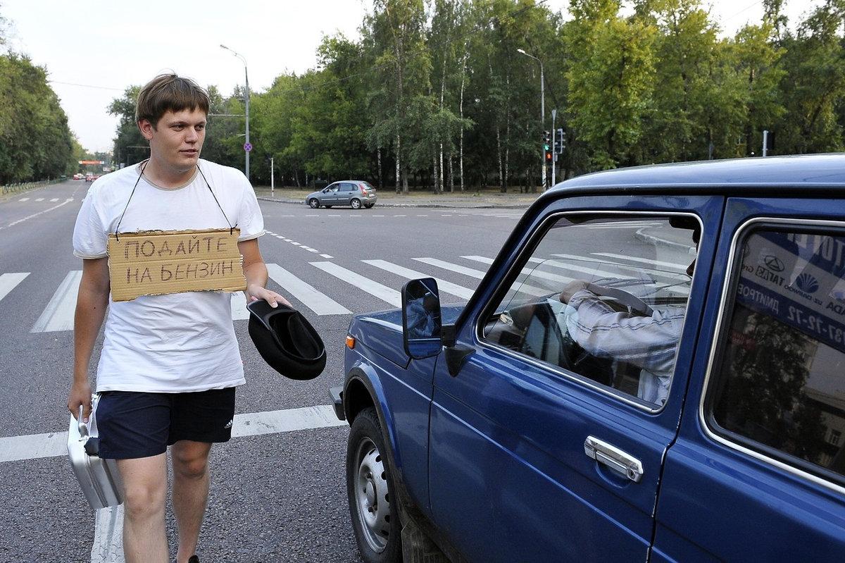 Прикольные картинки, бензин прикольные картинки