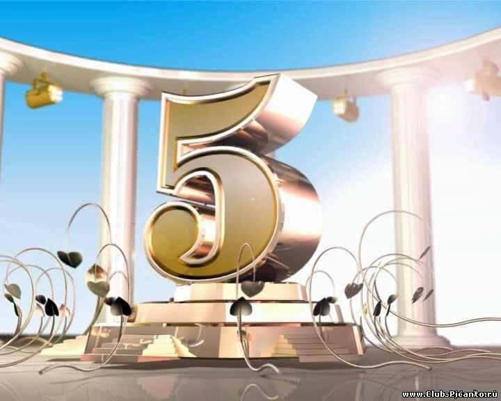 Поздравления с 5 летним юбилеем для организации