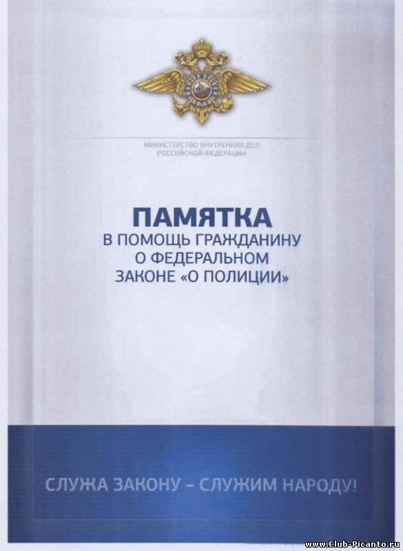 Закон о полиции статья 32 украина