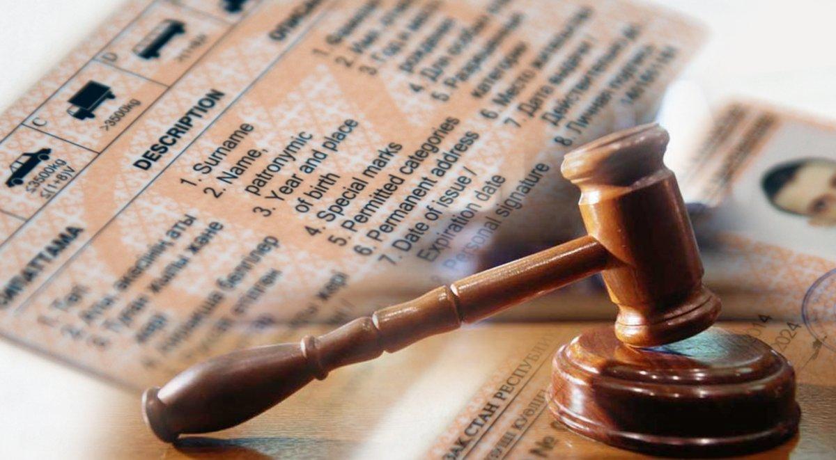 лишение прав юрист